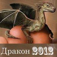 Как и в чем встречать новый год 2012 (год Дракона)