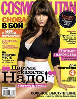 7b8f2ff47278 Журнал Cosmopolitan №5 (май 2013   Украина) онлайн