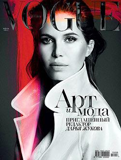 4bee4a422129 Читать Журнал Vogue №6 (июнь 2013   Россия) онлайн бесплатно
